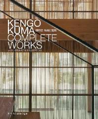 くま硏吾物質と建築 KENGO KUMA COMPLETE WORKS WITH KENNETH FRAMPTON