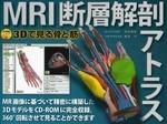 MRI斷層解剖アトラス 3Dで見る骨と筋