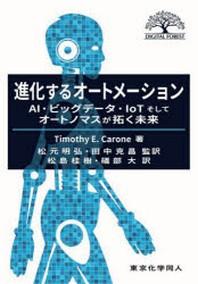 進化するオ-トメ-ション AI.ビッグデ-タ.IOTそしてオ-トノマスが拓く未來