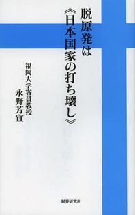 脫原發は《日本國家の打ち壞し》