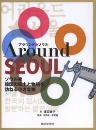 アラウンド★ソウル ソウル發韓國の風土と物語を訪ねる小さな旅