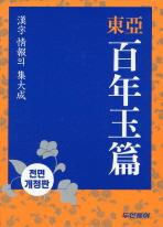 동아 백년옥편(비닐)(2013)