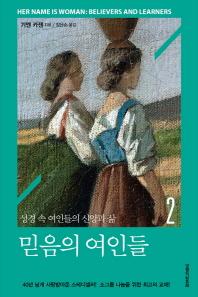 믿음의 여인들. 2