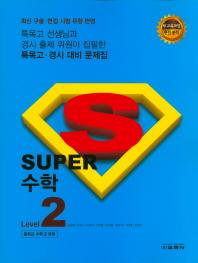 Super(슈퍼) 중학 수학 Level. 2