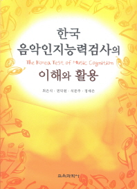 한국음악인지능력검사의 이해와 활용