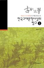 한국고대문학사상의 탐구(중)