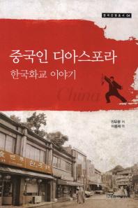 중국인 디아스포라: 한국화교 이야기