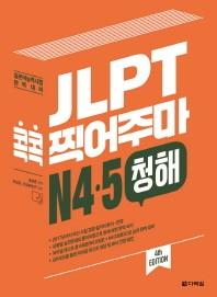 JLPT 콕콕 찍어주마 N4 N5 청해