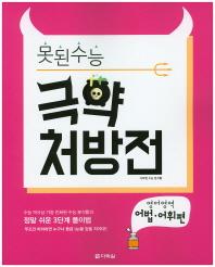 고등 영어영역 극약 처방전 어법 어휘편(2017)