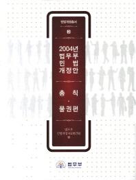 2004년 법무부 민법 개정안: 총칙 물권편