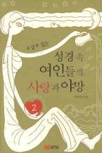 소설로 읽는 성경 속 여인들의 사랑과 야망. 2