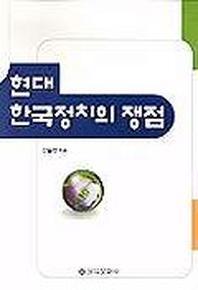 현대 한국정치의 쟁점