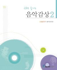 CD로 즐기는 음악감상. 2