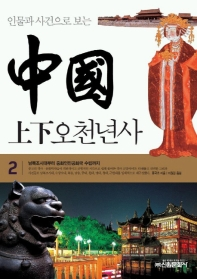 인물과 사건으로 보는 중국 상하오천년사 2