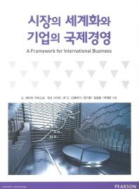 시장의 세계화와 기업의 국제경영
