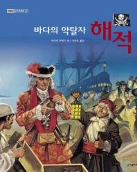 바다의 약탈자 해적
