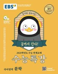 EBS 수능특강 고등 국어영역 문학(2020)(2021 수능대비)