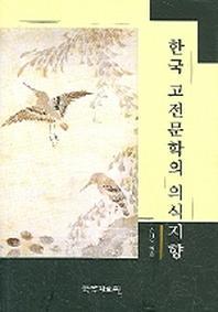 한국 고전문학의 의식지향