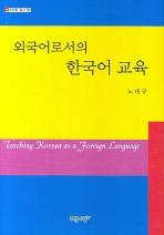 외국어로서의 한국어 교육