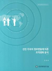 선진 각국의 정부변동에 따른 조직변화 분석