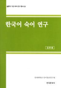 한국어 숙어 연구