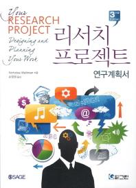 리서치 프로젝트 연구계획서