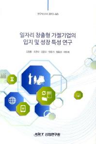 일자리 창출형 가젤기업의 입지 및 성장 특성 연구