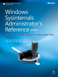 Windows Sysinternals Administrators Reference(한국어판)