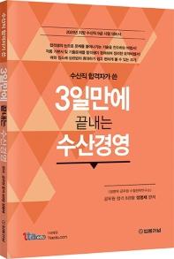 수산직 합격자가 쓴 3일 만에 끝내는 수산경영(2020)