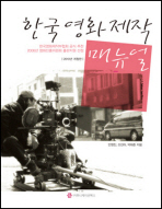 한국영화제작 매뉴얼(2010)