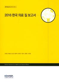 한국 의료 질 보고서(2016)