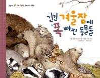 긴긴 겨울잠에 폭 빠진 동물들