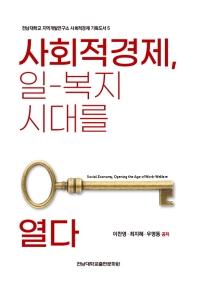 사회적경제, 일-복지 시대를 열다