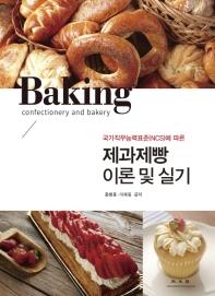 국가직무능력표준(NCS)에 따른 제과제빵 이론 및 실기