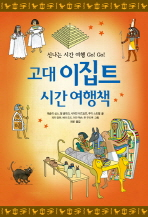 고대 이집트 시간 여행책