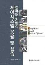 컴퓨터 기반의 제어시스템 응용 및 실습