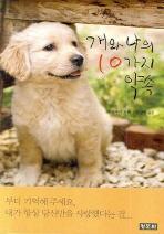 개와 나의 10가지 약속