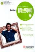 일러스트레이터 9(따라하며 쉽게 배우는)(CD 1장포함)