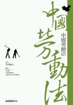 중국노동법