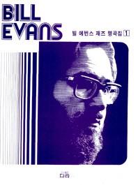 빌 에번스 재즈 명곡집. 1