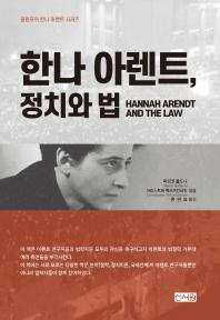 한나 아렌트, 정치와 법