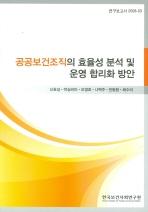공공보건조직의 효율성 분석 및 운영 합리화 방안