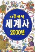 식끌벅적 세계사 2000년 (역사만화 11)