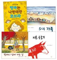 초등 필수 1학년 국어 필독서 세트(2017)
