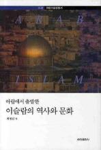 아랍에서 출발한 이슬람의 역사와 문화