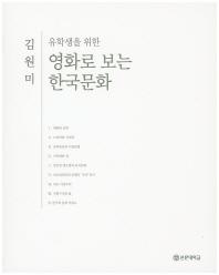 유학생을 위한 영화로 보는 한국문화