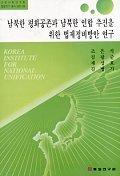 남북한 평화공존과 남북한 연합 추진을 위한 법제정비방안 연구