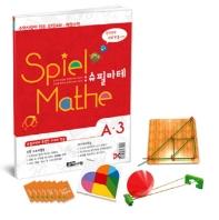 슈필마테 수학사랑이 만든 초등 STEAM 체험수학 A3