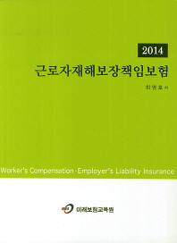 근로자 재해보장 책임보험(2014)