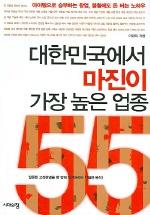대한민국에서 마진이 가장 높은 업종 55